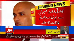 FO is all prepared for Kulbhushan, mother and wife meeting