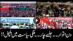 Four big parties hold public rallies on Sunday