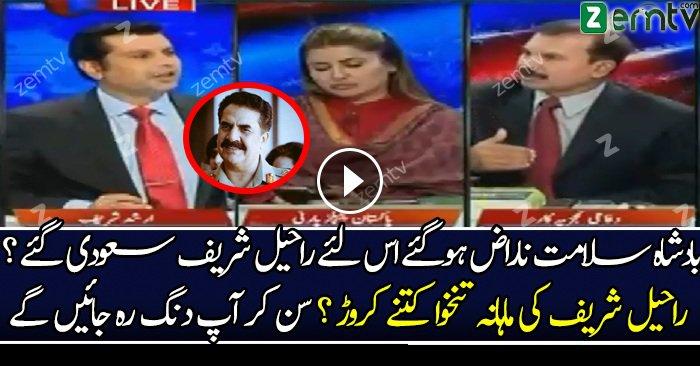 Gen Raheel Sharif Ki Salary Kitni Hai..Arshad Sharif Telling