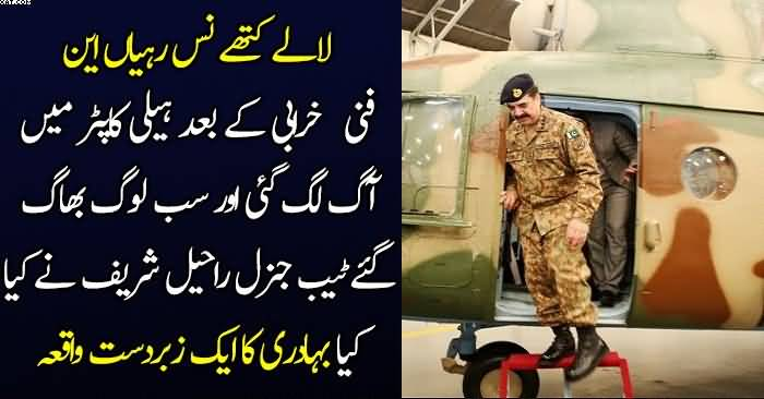 General Raheel Sharif Ki Bahaduri Ka Zabardast Qisa