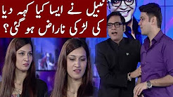 Girl Get Angry On Nabeel Comment? Game Show Aisey Chaley Ga