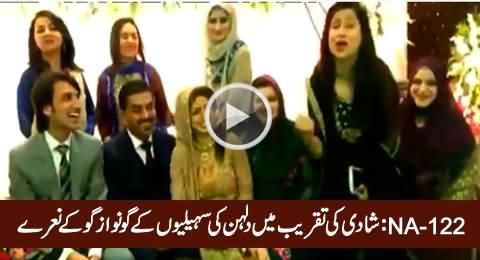 Girls Chanting Go Nawaz Go & Imran Khan Zindabad in Wedding After Imran Khan's Win in NA-122