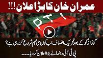 Go Nawaz Go Ka Baad PTI Ka Bara Ilan! - Headlines 06:00 PM - 22 October 2017 - Express News