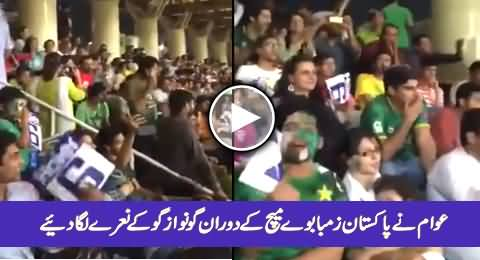 Go Nawaz Go Slogans in Gaddafi Stadium Lahore During Pakistan Zimbabwe Cricket Match