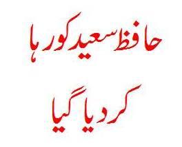 Hafiz Saeed Ko Rehaa Kar Diya Gaya...Bila Wajah