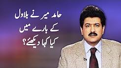 Hamid Mir Ka Bilawal Bhutto Kay Bare Main Kya Kehna Hai