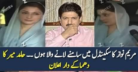 Hamid Mir Leaks Maryam Safdar's Scandal