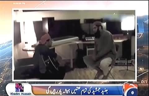 Hamid Mir play the clip of Junaid Jamshad and Salman Ahmed making the song