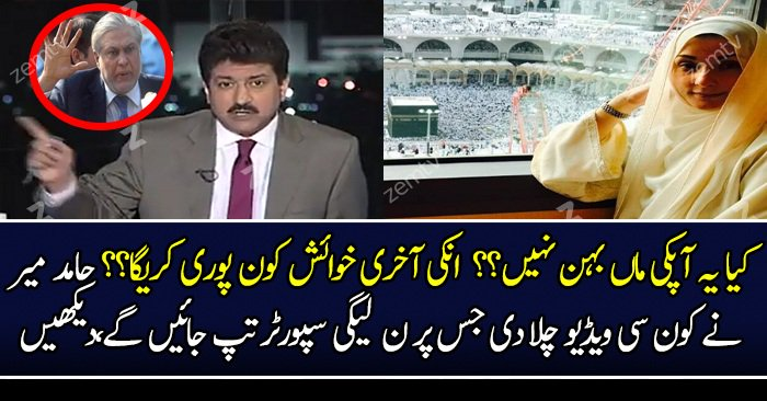 Hamid Mir Plays An Exclsuive Clip