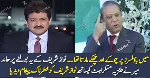 Hamid Mir Reply To Nawaz Sharif With A Smile
