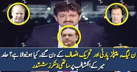 Hamid Mir Shocking Statement