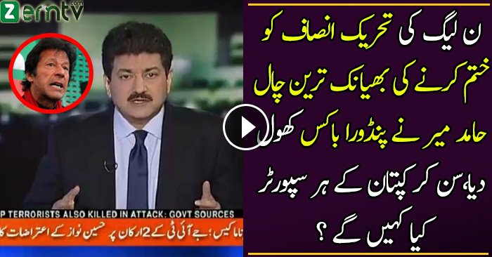 Hamid Mir Telling Dirty Tactics Of PMLN To MINUS Imran Khan