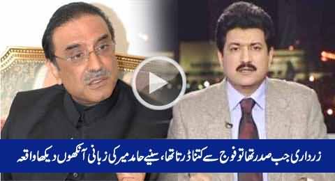 Hamid Mir Telling How Much Asif Zardari Was Afraid of Army When He Was President of Pakistan
