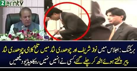 Harsh words exchanged between Chaudhry Nisar and PM Nawaz Sharif