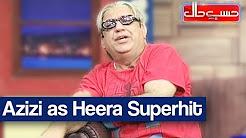 Hasb e Haal 20 October 2017 - Azizi as Heera Superhit
