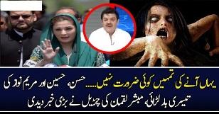 Hassan,Hussain Aur Maryam Nawaz Ke Darmiyan Larai : Mubashir Luqman Tells Inside Story