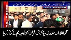 Headlines 2000 23rd October 2017 سندھ میں میگا کرپشن، شرجیل میمن کونیب ٹیم نےگرفتارکرلیا