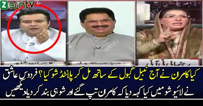 Heated Debate B/w Firdous Ashiq Awan & Kamran Shahid