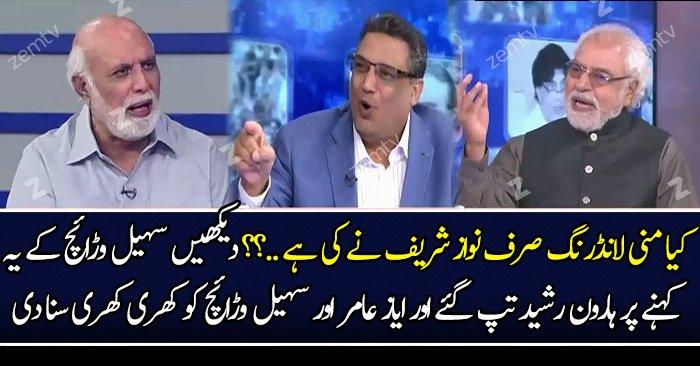 Hot Debate B/w Haroon Rashee ,Sohail Warraich & Ayaz Amir.