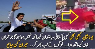 How People Welcomes Imran Khan?