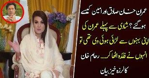 how SC declared Imran Sadiq and Ameen: Reham Khan