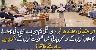 Huge Setback For PMLN 5 MNA's Will Announce To Leave PMLN Today