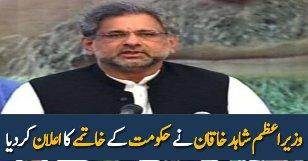 Hukumat Ka Khatma PM Shahid Khaqan Ka Elaan