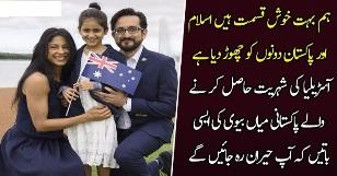 Hum Bohat Khush Kismat Hain Islam Aur Pakistan