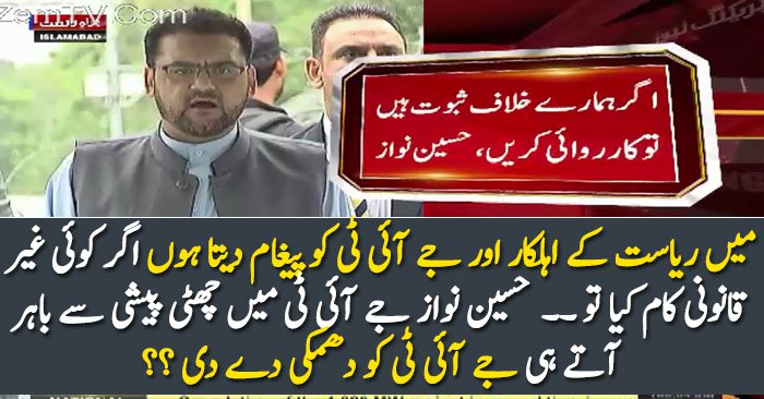 Hussain Nawaz Exclusive Message For JIT