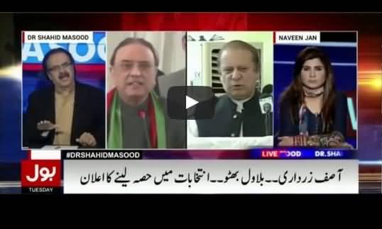 I am advising Zardari not to even try contacting COAS again, few of his friends will be arrested soon - Dr Shahid Masood