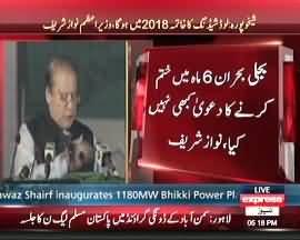I Have Never Claimed to End Loadshedding in Six Months. PM Nawaz Sharif