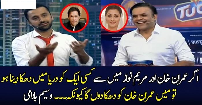 If I have to choose between Imran Khan & Maryam Nawaz, I will push Imran Khan into the river – Waseem Badami