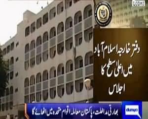 Imran Farooq Murder & Money Laundering Case, Latest & full update MQM RAW Connection. June 29 2015