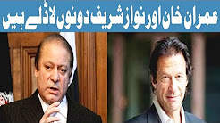 Imran Khan Aur Nawaz Sharif Dono Ladlay Hain - Headlines 6 PM - 28 December 2017