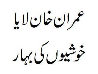 Imran Khan Brings Happy Days For Pakistanis