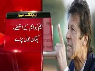 Imran Khan Comparing PTI Resignations with MQM's Resignations