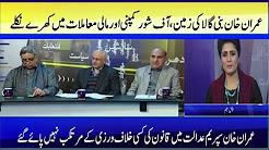 Imran Khan Got Clean Chit - Seedhi Bat