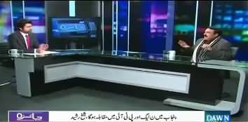 Imran Khan Hi Real Opposition Hai Ap Manain Yan Na Manain - Sheikh Rasheed To Anchor