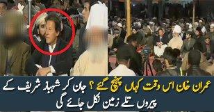 Imran Khan Kahan Pounch Gaye? - Watch Now