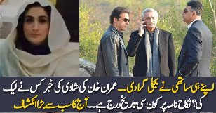 Imran Khan Ke Kis Dost Ne Shadi Ki Khabar Leak Ki?
