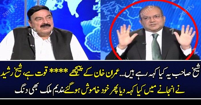 Imran Khan Ke Peeche Kon..? Sheikh Rasheed Reveals