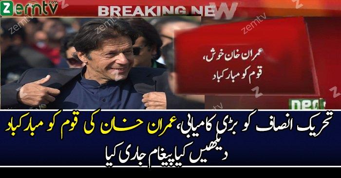 Imran Khan Ki Qoum Ko Mubarak Baad