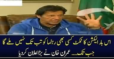 Imran Khan Kis Ko Ticket Nahi Den Geh..??