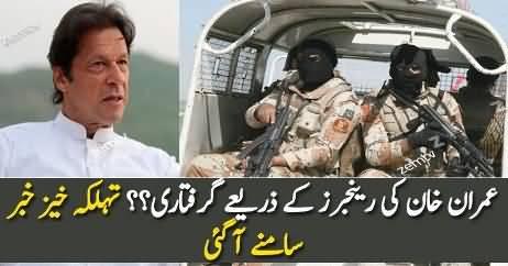 Imran Khan Ko Rangers Giraftar Karege?