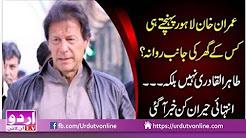 Imran Khan Lahore Pohnch gaey - Read In urdu