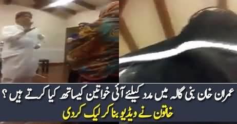 Imran Khan Leak Footage Inside Bani Gala