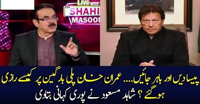 Imran Khan Ne Plea Bargain Kar Agree Kese Kar Gaye - Dr Shahid Telling