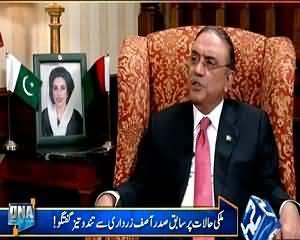 Imran Khan Or Tahir ul qadri Ke Saath Asif Zardari Ne Dharnon Ke Doran Kya Kia..??