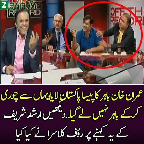Imran Khan Paisa Pak Laya Ha Pak Se Chori Karke Bahar Nahe Lekar Gaya..Arshad Sharif