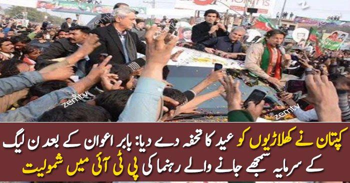 Imran Khan PMLN Ki Wicket Girane Wale Hain